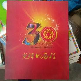 光辉的历程:1980-2010十堰市侨联成立30周年纪念
