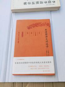 颜氏家训选译(古代文史名著选译丛书)珍藏版