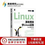 跟老男孩学Linux运维:Web集群实战