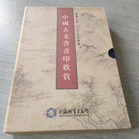 中国古文书画印欣赏 线装上下两册