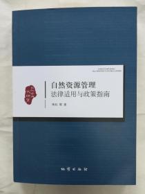 自然资源管理法律适用与政策指南