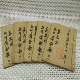 姜太公乾坤预知歌 收藏品鉴 古手抄本 宣纸  共5本