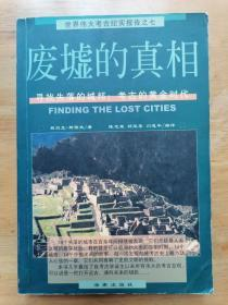 正版现货废墟的真相 寻找失落的城邦 考古的黄金时代 陈忠荣
