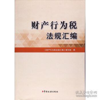 【非二手 按标题为准】 (DK-11)财产行为税法规汇编