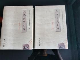 大城文史资料(合订本,上、下册,内含第一至第九辑,附赠第十辑:张绍曾专辑)