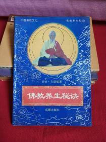 佛教养生秘诀