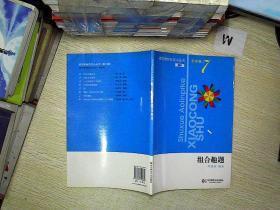 数学奥林匹克小丛书(第2版)初中卷7:组合趣题   ..