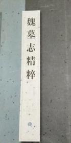 魏墓志精粹