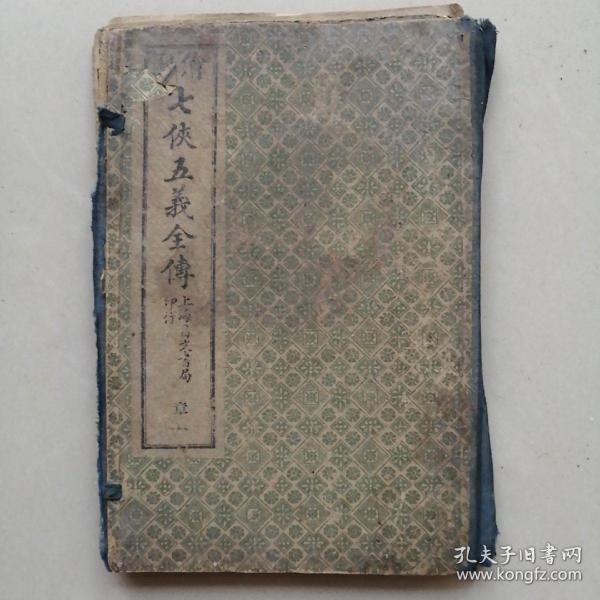 绘图七侠五义全传 一—四卷