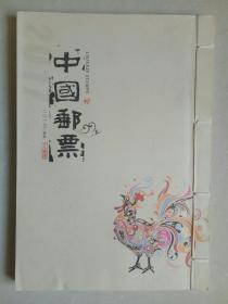 中国邮票2017丁酉年【邮票空册,16开线装本】