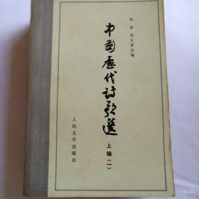 中国历代诗歌选(共四册)