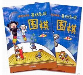 围棋进课堂基础教程上下册 套装2册
