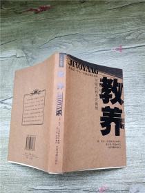 教养 中国书籍出版社