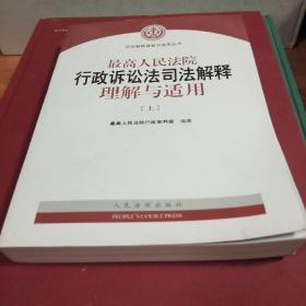 人民法院出版社 司法解释与理解适用 最高人民法院行政诉讼法司法解释理解与适用(上册)