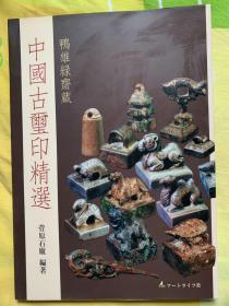 中国古玺印精选