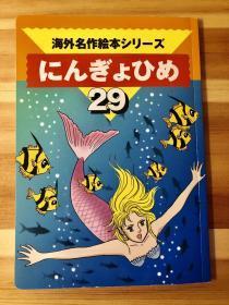 海外名作系列《美人鱼》