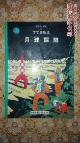 丁丁历险记:月球探险