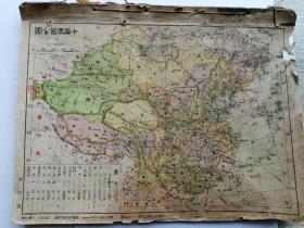 民国地图册
