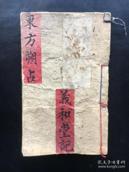 本衙藏版    《东方朔占验通玄经》上、下卷全