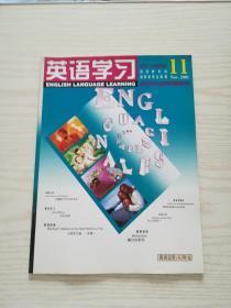 英语学习(2001年11期)