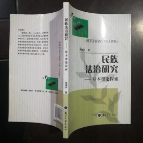 博士文丛:名族法治研究—基本理论探索
