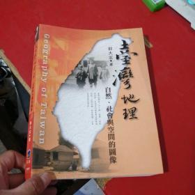 台湾地理:自然 社会与空间的图像