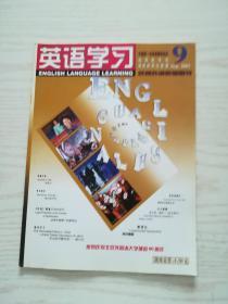 英语学习(2001年9期)