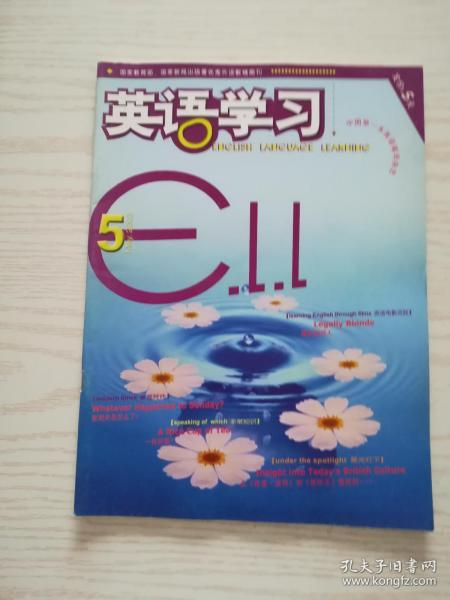 英语学习(2003年5期)