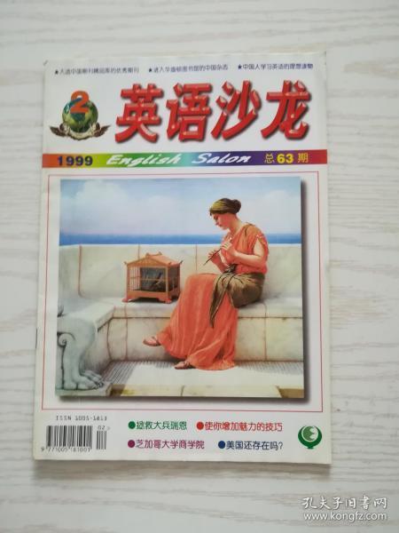 英语沙龙(1999年总63期)