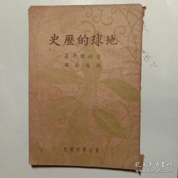地球的历史(东北书店)