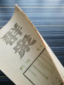 """《群众, 第九卷第八九期,1944年土纸本原版!》【非影印本!】  抗日战争、解放战争时期,中国共产党在国民党统治区和香港地区公开出版的唯一的党的理论刊物。本期有:《新的人,新的世界——介绍陕甘宁区的劳动英雄们。慕伊》(详细介绍由毛泽东、周恩来、朱德、王震、任弼时等亲自领导的""""大生产运动""""中典型英雄人物:如吴满有、黄立德、赵占魁、刘玉厚、张振财等)"""