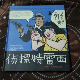 侦探特雷西:20世纪70-80年代作品精选