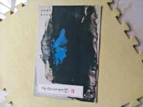 榮寶齋畫譜(12) 張大千繪 山水部分