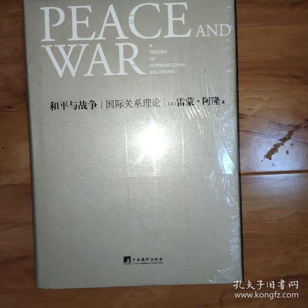 和平与战争