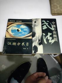 中国方术概观 式法卷 上下册