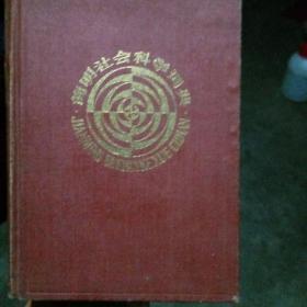 简明社会科学词典第二版