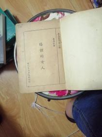 里的女人 民国33年真善美图书公司出版36年8版 缺封皮 馆藏