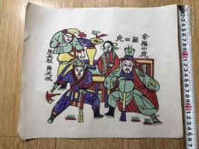 木板年画  门神(26×30)cm