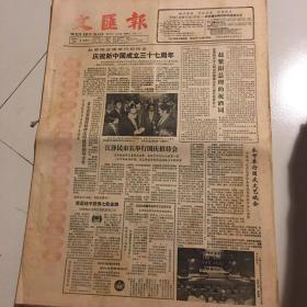 文汇报 1986年10月1日-31日 (原版报合订) 老报纸:文汇报1986年10月合订本(1-31日全)