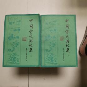 中国当代游记选(上。下)