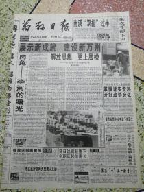 万县日报1998年5月18日(4开四版)解放思想更上层楼;南溪双抢过半