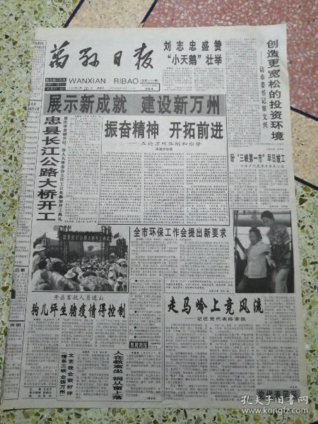万县日报1998年5月20日(4开四版)忠县长江公路大桥开工;振奋精神开拓前进