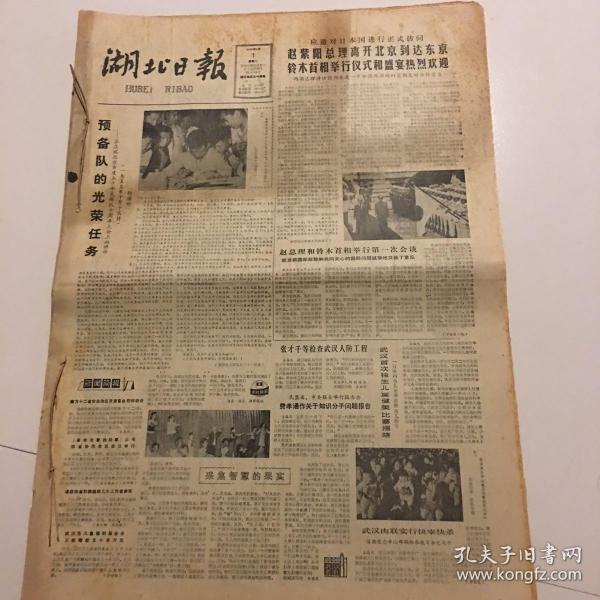 湖北日报 1982年6月1日-30日 (原版报合订) 老报纸:湖北日报 1982年6月合订本(1-30日全)