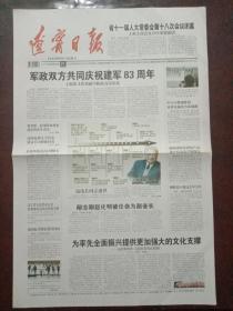 辽宁日报,2010年7月31日我国近代力学奠基人之一、著名的科学家、原全国政协副主席钱伟长同志逝世讣告,对开四版彩印。