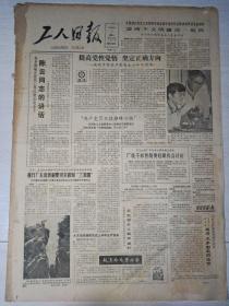 工人日报1985年7月1日(4开四版)提高党性觉悟坚定正确方向。