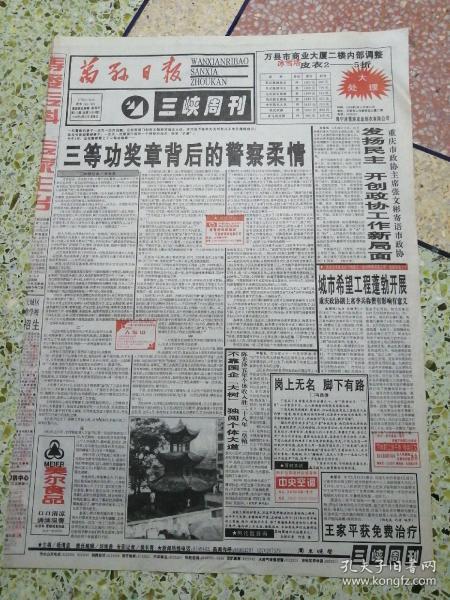 万县日报(三峡周刊)1998年5月22日(4开四版)三等功奖章背后的警察柔情;发扬民主开创政协工作新局面