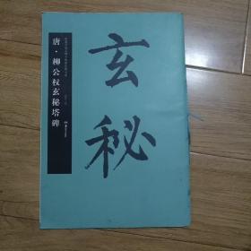 唐 柳公权玄秘塔碑 中国书法名碑名帖原色放大本