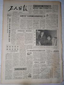 工人日报1985年7月3日(4开四版)企业实行厂长负责制后怎样搞好党委工作。