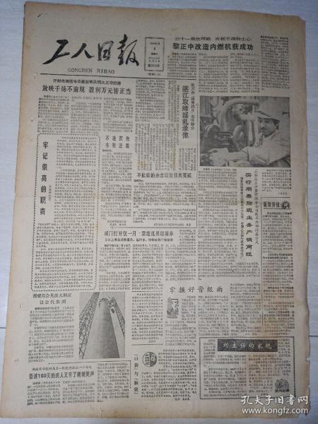 工人日报1985年7月4日(4开四版)放映千场不逾规盈利万元借正当。
