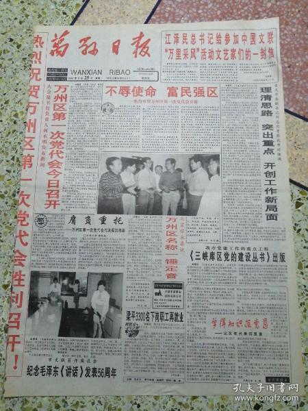 万县日报1998年5月25日(4开四版)万州区第一次党代会今日召开;不辱使命富民强区